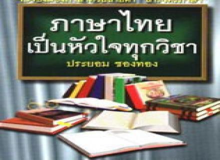 สอบครูผู้ช่วยวิชาเอกภาษาไทย