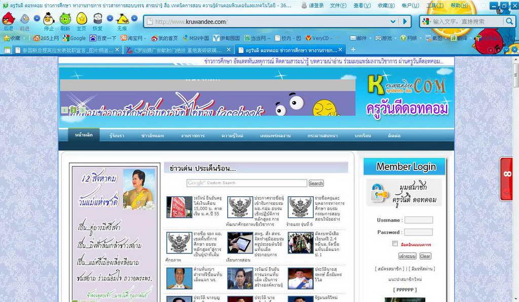 kruwandee.com in chaina town
