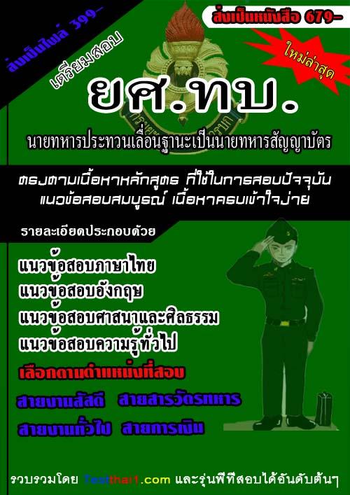 การพัฒนาแบบฝึกทักษะการอ่านจับใจความ กลุ่มสาระการเรียนรู้ภาษาไทย