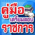 บริษัท การบินไทย (TG) ล่าสุด 2556 ตั้งแต่ 23 มี.ค.- 5 เม.ย. 56 เ