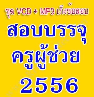 ชัวร์!! เก็งข้อสอบครูผู้ช่วย ทุกหน่วยงาน VCD+MP3 ติวสอบเน้นๆ ประ