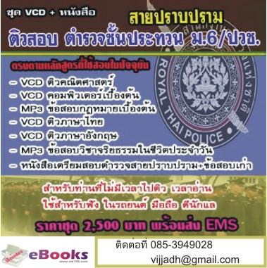 ชัวร์!! เก็งข้อสอบพลตำรวจวุฒิ ม.6/ปวช VCD+MP3 ติวสอบเน้นๆ ประจำป
