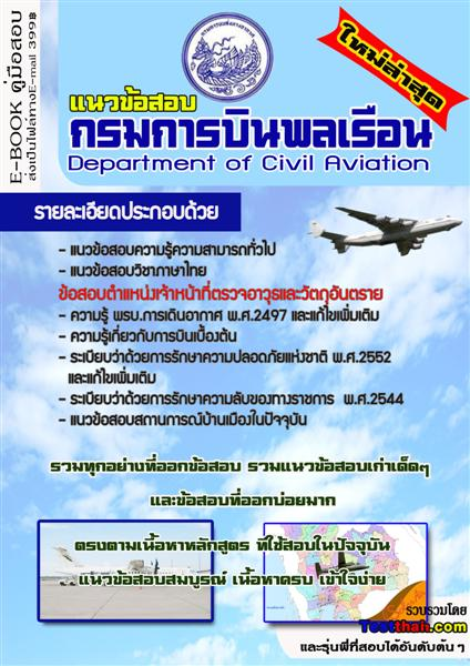 เปิดสอบกรมการบินพลเรือน ตั้งแต่วันที่ 8 – 30 พ.ค. 2556