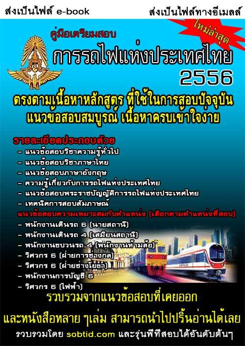 เปิดแล้วการรถไฟแห่งประเทศไทย รับสมัคร 30พ.ค.–10 มิ.ย.56
