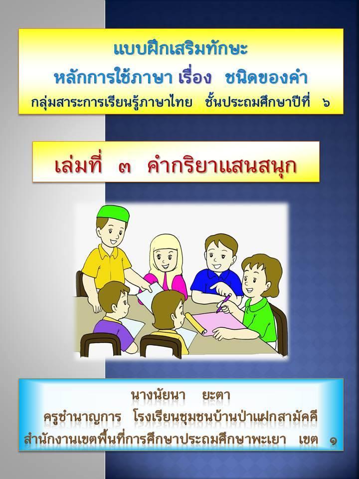 ชื่อเรื่อง          รายงานการใช้ ชุดการเรียนรู้ เรื่อง สุขภาพดี