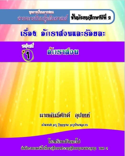 รายงานการพัฒนาชุดการเรียนการสอนสาระการเรียนรู้คณิตศาสตร์ เรื่อง