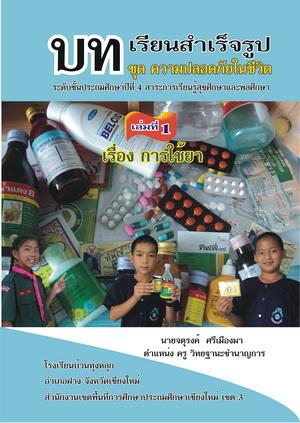 รายงานผลการใช้เอกสารประกอบการเรียน ชุด รักสุขภาพ กลุ่มสาระการเรี