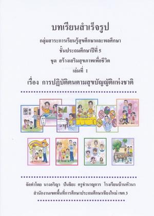 รายงานผลการใช้หนังสือภาพนิทานเพื่อส่งเสริมความสามารถทางภาษาด้านก