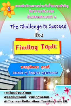 ชื่อเรื่อง        รายงานผลการพัฒนาหนังสืออ่านเพิ่มเติมภาษาอังกฤ