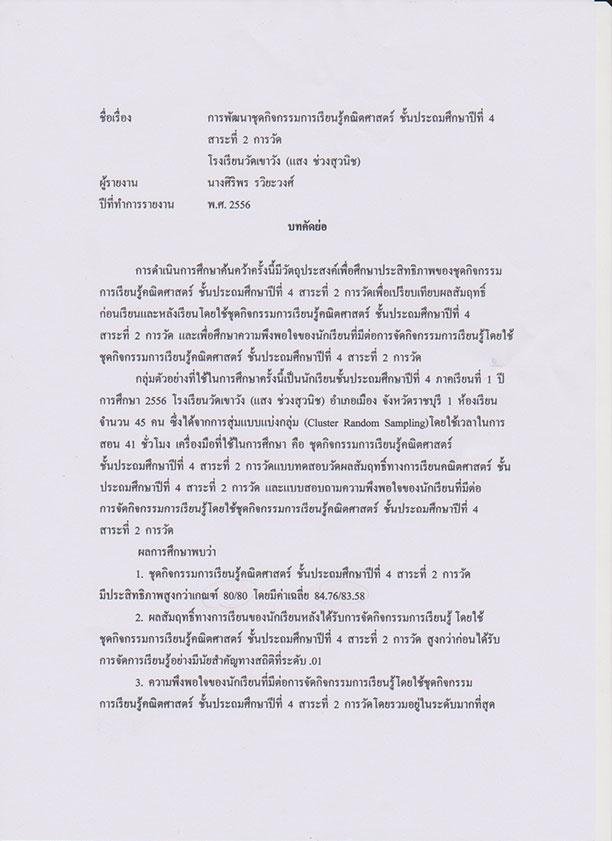การพัฒนาชุดกิจกรรมการเรียนรู้คณิตศาสตร์ ป.4