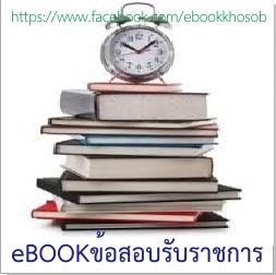ข้อสอบ บริษัท วิทยุการบินแห่งประเทศไทย จำกัด เปิดรับสมัครงานจำนว