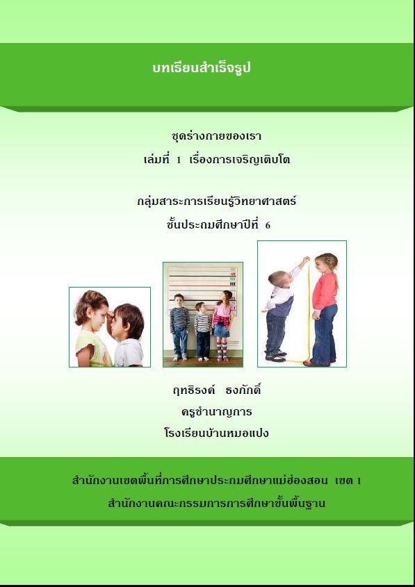 การพัฒนาเอกสารประกอบการสอนชุดดูแลสุขภาพ ชีวิตปลอดภัย กลุ่มสาระกา