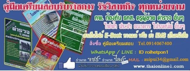 เก็งข้อสอบ เจาะลึกแนวข้อสอบ ธนาคารกรุงไทย (ปี 2557)
