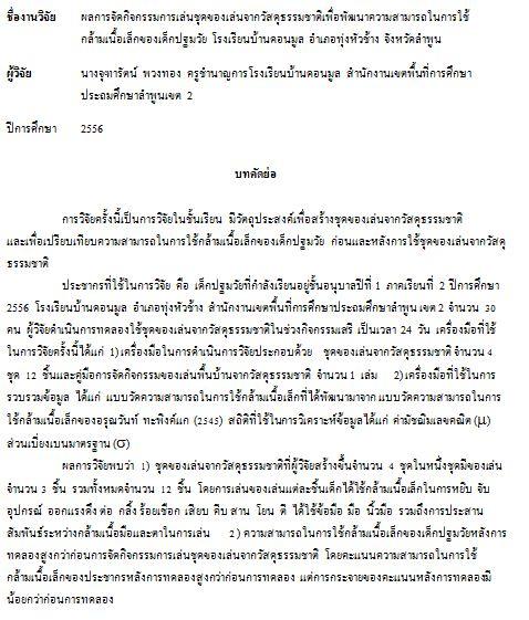 การพัฒนาสื่อประสมรายวิชาภาษาไทย (วรรณคดีและวรรณกรรม) หน่วย วรรณก
