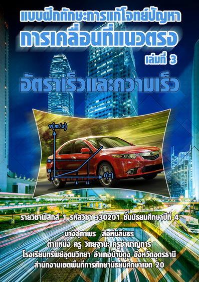 รายงานการพัฒนาแบบฝึกทักษะภาษาไทย  ชั้นมัธยมศึกษาปีที่  4 โดยจัดก