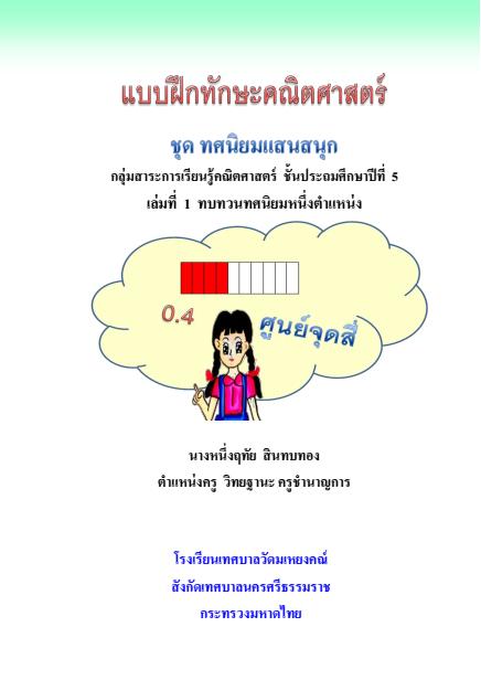 หนังสือส่งเสริมการอ่าน ชุดหลักภาษาน่ารู้  กลุ่มสาระการเรียนรู้ภา