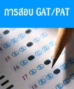 สทศ.คลอดปฎิทินสอบ GAT-PAT เดือน ต.ค.54