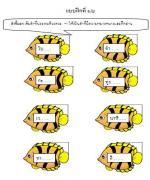แบบฝึกอ่านเขียนภาษาไทย