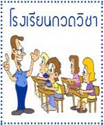 รร.กวดวิชาบานทั่วไทย4พันแห่ง