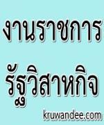 บริษัท ไปรษณีย์ไทย จำกัด รับสมัครบุคคล เพื่อบรรจุเข้าทำงานเป็นพนักงาน