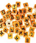 แบบฝึกอ่านคำภาษาไทย