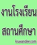 ศูนย์การศึกษาพิเศษ เขตการศึกษา 5 จังหวัดสุพรรณบุรี รับพนักงานราชการ