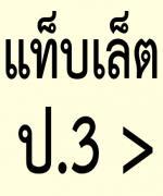 สกศ.เผยผลวิจัย ใช้คอมพ์พกพา ป.3 ทักษะภาษาดีกว่า ป.1