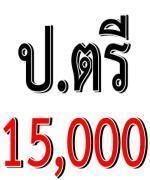 ม.รัฐจ่าย ป.ตรี 15,000 งบ 3 พันล./ปี