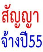 ข้อสรุปการต่อสัญญาจ้างบุคลการทางการศึกษา งบประมาณปี 2555