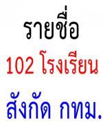 ตรวจสอบรายชื่อ  102 โรงเรียน ใน 8 เขตอุทกภัย สังกัด กทม.