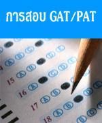 อำนวยเชียร์GAT-PATลดสอบ