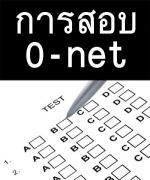 มีแววเลื่อนสอบ O-NET ป.6 / ม.3 ออกไปอีก