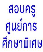 ศูนย์การศึกษาพิเศษ เขตการศึกษา ๕ จังหวัดสุพรรณบุรี  รับสมัครลูกจ้างชั่วคราว