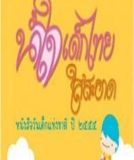 """คำขวัญวันเด็ก 55 """"สามัคคี มีความรู้ คู่ปัญญา คงรักษาความเป็นไทย ใส่ใจเทคโนโลยี"""""""