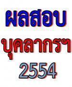 ด่วน!!! สพป.กาญจนบุรี เขต 4 ประกาศผลสอบบุคลากรทางการศึกษา