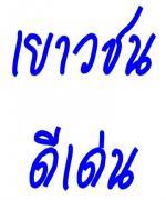 ประกาศผลการคัดเลือกเด็กและเยาวชนดีเด่น และที่นำชื่อเสียงมาสู่ประเทศชาติ ประจำปี 2555