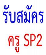 รับสมัครครู เอกคณิตศาสตร์ งบโครงการ SP2
