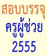 การสอบบรรจุ ครูผู้ช่วย ปี 2555 คอลัมน์ ทั่วถิ่นไทยก้าวไกลการศึกษา