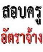 ประกาศรับสมัครครูภาษาไทย