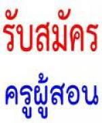 โรงเรียนอุบลรัตนราชกัญญาราชวิทยาลัย รับสมัครครูภาษาไทย