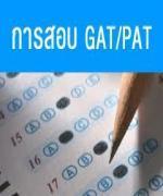 สทศ.รับสมัครGAT/PATตัวอย่างข้อสอบขึ้นเว็บก.ย.