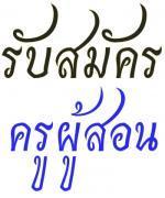 รับสมัครครู คณิตศาสตร์และครูภาษาไทย