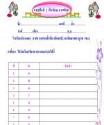 แบบฝึกการอ่าน เขียนไทย