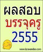 ประกาศผลสอบบรรจุครูผู้ช่วย 2555