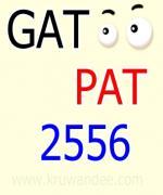 มาแล้ว ปฏิทินสอบ GAT/PAT 2556