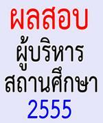 ร้องประกาศขึ้นบัญชี'ผอ.ร.ร.'มั่วชื่อโผล่ในเขตไม่ได้เลือก-จี้ก.ค.ศ.สางเล็งเปิดสอบผู้อำนวยการเพิ่ม 273 คน
