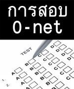 """ศธ.ปรับให้ครูทั่วประเทศออกข้อสอบ """"O-NET-NT"""" เอง"""