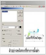 Notepad และ PhotoScape ใน windows 7 ไม่เป็นภาษาไทย