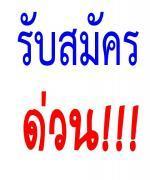 รับสมัครครูสอนภาษาไทย