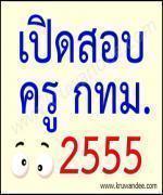 เปิดสอบครูกทม2555